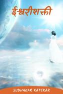 Sudhakar Katekar यांनी मराठीत ईश्वरीशक्ती