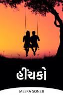 Meera Soneji દ્વારા હીંચકો ગુજરાતીમાં
