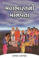 DIPAK CHITNIS દ્વારા મહાભારતની માનવતા ગુજરાતીમાં