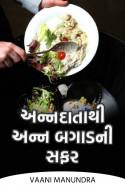 અન્નદાતા થી અન્ન બગાડની સફર by vaani manundra in Gujarati