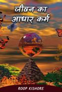 जीवन का आधार कर्म by Roop Kishore in Hindi