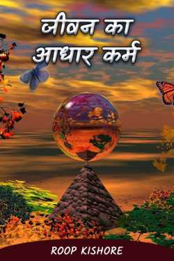 foundation of life by Roop Kishore in Hindi