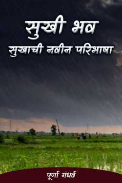Sukhi Bhav - A new definition of happiness by पूर्णा गंधर्व in Marathi