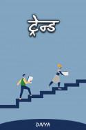 ट्रेन्ड by Divya in Hindi