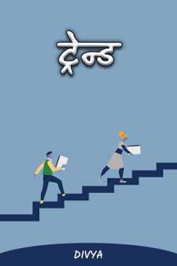 Trend by Divya in Hindi