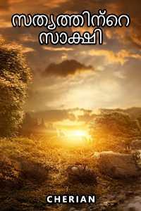 സത്യത്തിന്റെ സാക്ഷി