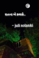 રાતના બે કલાકે by Juli Solanki in Gujarati