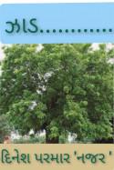DINESHKUMAR PARMAR NAJAR દ્વારા ઝાડ.... ગુજરાતીમાં