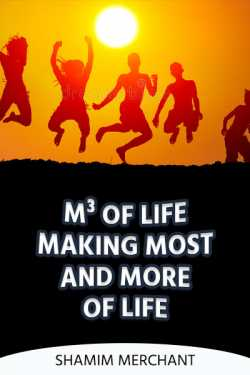 M³ of Life- Making Most and More of Life by SHAMIM MERCHANT in English