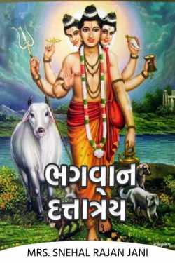 Our Excellencies - Part 12 - Lord Dattatreya (Part 2) by Mrs. Snehal Rajan Jani in Gujarati