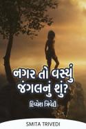 Smita Trivedi દ્વારા નગર તો વસ્યું, જંગલનું શું? - દિવ્યેશ ત્રિવેદી ગુજરાતીમાં