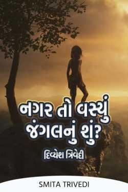 City was established - what is about Jungle - Divyesh Trivedi by Smita Trivedi in Gujarati