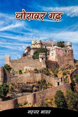 Joravar Gadh - 1 by Shakti Singh Negi in Hindi