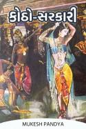 Mukesh Pandya દ્વારા કોઠો-સરકારી ગુજરાતીમાં