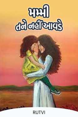Mom, you don't know by Rutvi in Gujarati