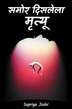 Death seen in front by Supriya Joshi in Marathi