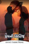 પ્રેમની ક્ષિતિજ - 17 by Khyati Thanki નિશબ્દા in Gujarati