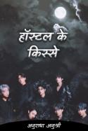 अनुराधा अनुश्री द्वारा लिखित  हॉस्टल के किस्से बुक Hindi में प्रकाशित