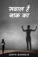 Sunita Bishnolia द्वारा लिखित  सवाल है नाक का बुक Hindi में प्रकाशित