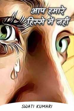you are not part of us by Swati Kumari in Hindi
