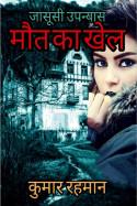 Kumar Rahman द्वारा लिखित  मौत का खेल - भाग-13 बुक Hindi में प्रकाशित