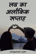 Kirtipalsinh Gohil द्वारा लिखित  लव का अलौकिक सप्ताह - 8 बुक Hindi में प्रकाशित