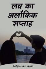 लव का अलौकिक सप्ताह by Kirtipalsinh Gohil in Hindi