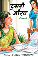 निशा शर्मा द्वारा लिखित  दूसरी औरत... सीजन - 2 - भाग - 8 बुक Hindi में प्रकाशित