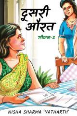दूसरी औरत... सीजन - 2 by निशा शर्मा in Hindi