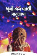 ખૂની અને વ્હાલી માતૃભાષા by Jasmina Shah in Gujarati