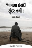 Smita Trivedi દ્વારા આપણા ઈરાદા સુંદર નથી! – દિવ્યેશ ત્રિવેદી ગુજરાતીમાં