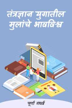 Brotherhood of children in the age of technology by पूर्णा गंधर्व in Marathi