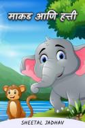 शितल जाधव यांनी मराठीत माकड आणि हत्ती