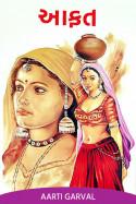 આફત - 1 - કાતિલ કોણ? by Aarti Garval in Gujarati