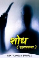 Prathamesh Dahale यांनी मराठीत शोध ( रहस्यकथा )