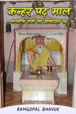 ramgopal bhavuk द्वारा लिखित कन्हर पद माल -शास्त्रीय रागों पर आधारित पद बुक  हिंदी में प्रकाशित