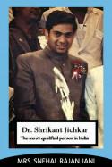 આપણાં મહાનુભાવો - ભાગ 13 - ડૉ. શ્રીકાંત જીચકર by Mrs. Snehal Rajan Jani in Gujarati