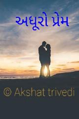 અધૂરો પ્રેમ by અક્ષત ત્રિવેદી in Gujarati