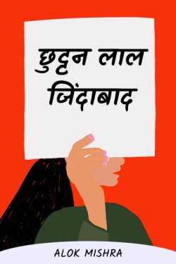 chuttan lal ..... zindabad by Alok Mishra in Hindi