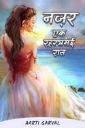 नज़र - 3 - एक रहस्यमई रात by Aarti Garval in Hindi