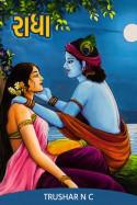 ...રાધા... by TRUSHAR KAPATEL in Gujarati