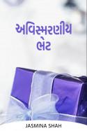 Jasmina Shah દ્વારા અવિસ્મરણીય ભેટ ગુજરાતીમાં