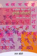 राज बोहरे द्वारा लिखित  महेश  कुमार मिश्र मधुकर - प्राथमिक शिक्षण की बुंदेली-परिपाटी बुक Hindi में प्रकाशित