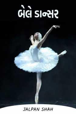 Ballet Dancer .. by Jalpan Shah in Gujarati