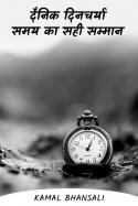 Kamal Bhansali द्वारा लिखित  दैनिक दिनचर्या-समय का सही सम्मान बुक Hindi में प्रकाशित