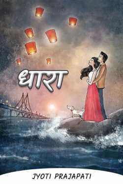 धारा by Jyoti Prajapati in Hindi