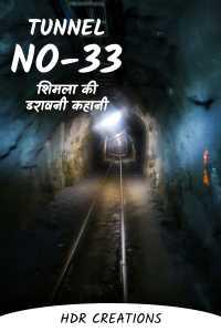 Tunnel No 33   शिमला की डरावनी कहानी