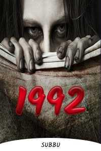 1992 (Horror-Mystery-Magic) - 6 - Mayamma   Mayakutty