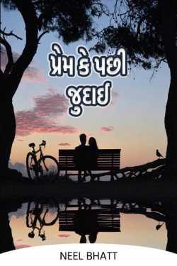 Neel Bhatt દ્વારા પ્રેમ કે પછી જુદાઈ ગુજરાતીમાં