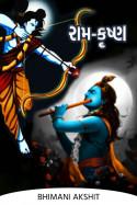 BHIMANI AKSHIT દ્વારા રામ-કૃષ્ણ ગુજરાતીમાં